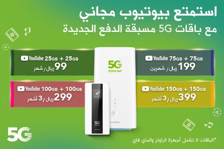 prepaid-data-plan-mobile-ar