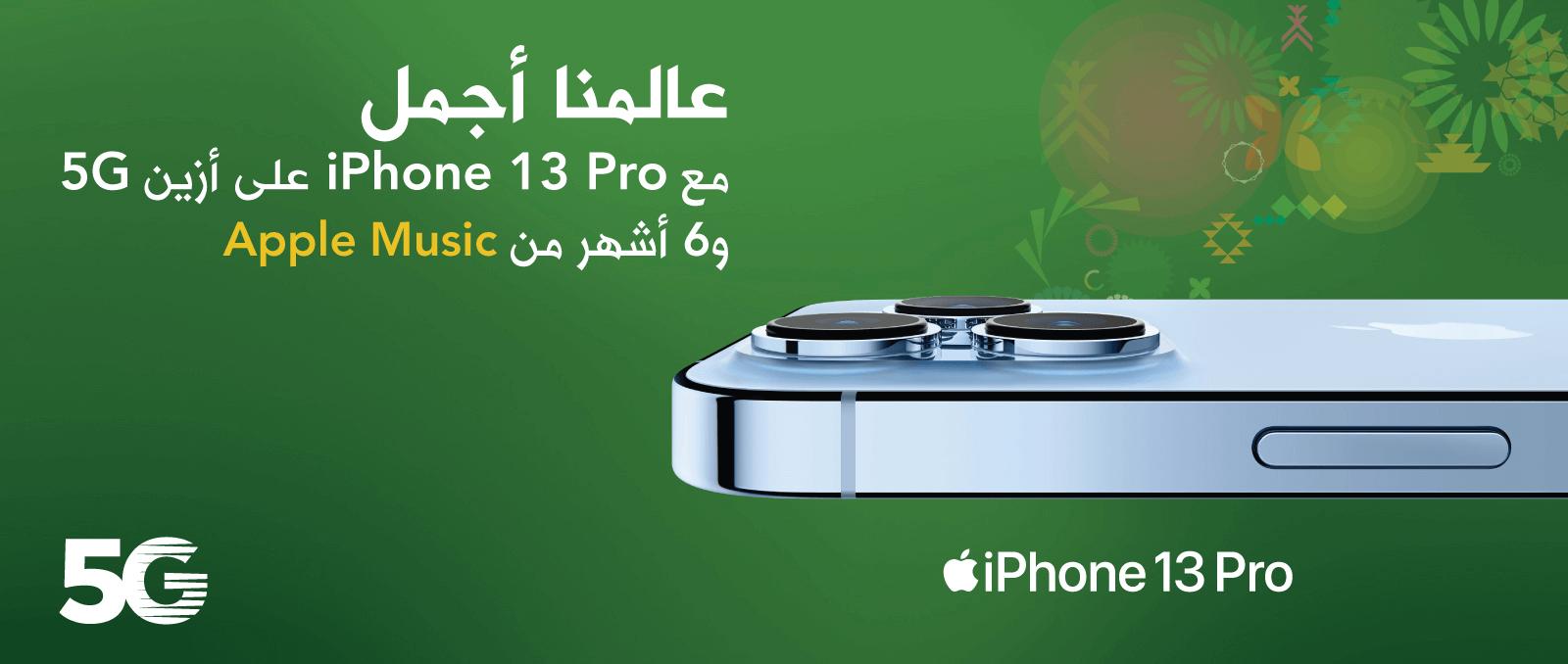 web-IPHONE-13-Pro-1600×678-1